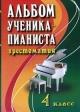 Альбом ученика-пианиста 4 кл. Хрестоматия для фортепиано